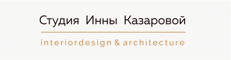 Дизайн-Студия Инны Казаровой